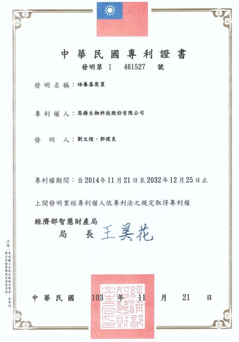 台灣 生產 製程 專利