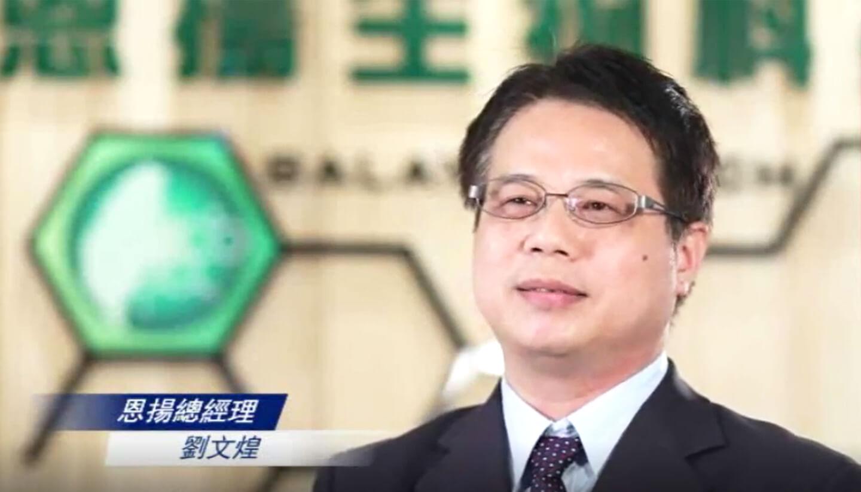 恩揚 總經理 劉文煌 2