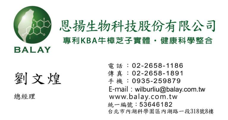 恩揚總經理 劉文煌 名片