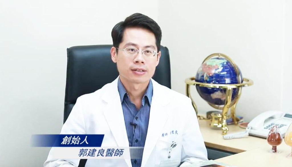 創辦人 郭建良 醫師 1