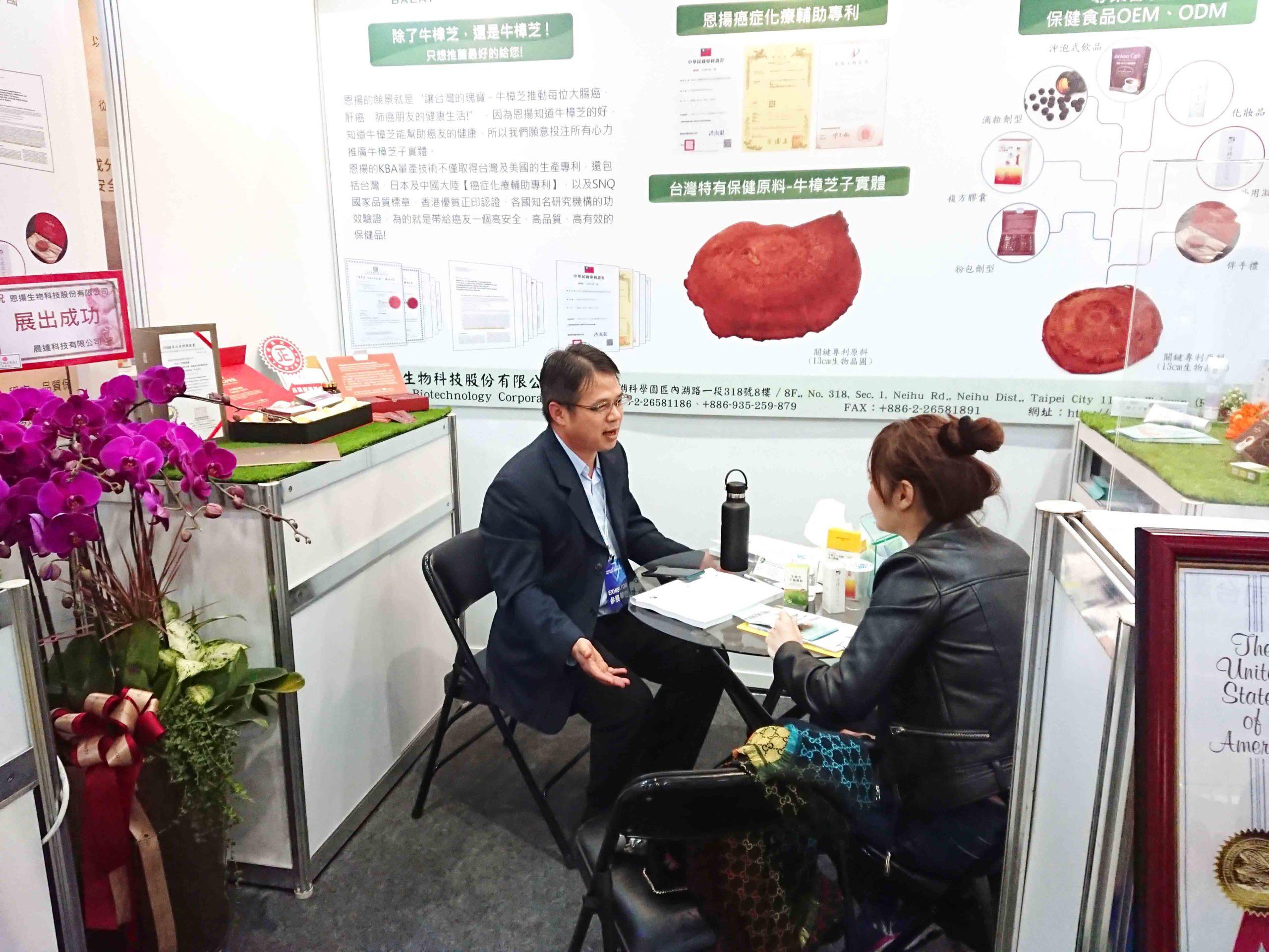 2019 台灣 醫療科技展 11