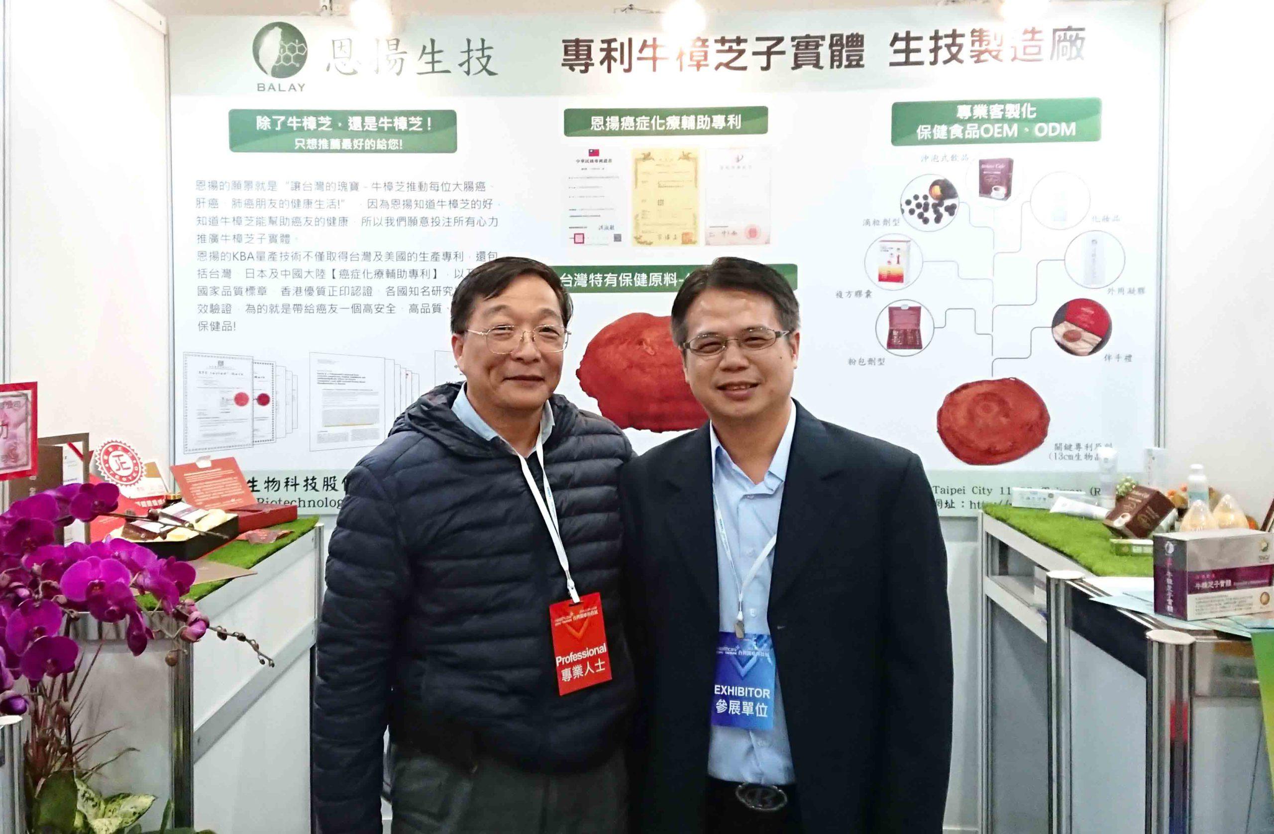 2019 台灣 醫療科技展 12