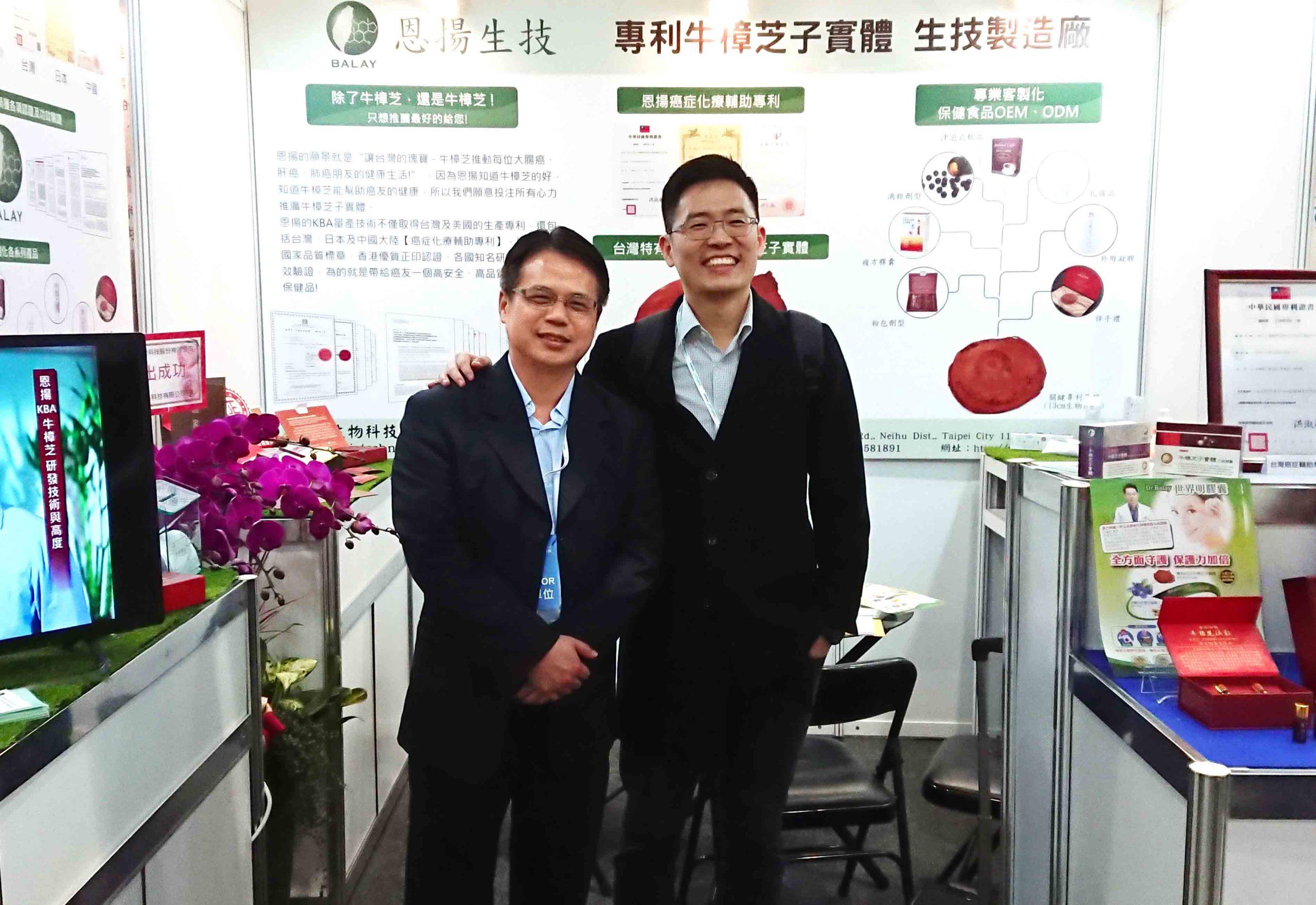 2019 台灣 醫療科技展 2