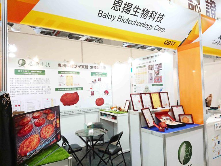 2019 台灣 醫療科技展 3