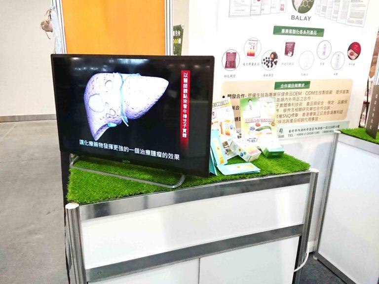 2019 台灣 醫療科技展 4