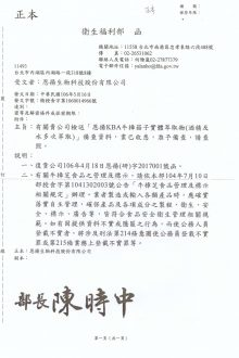 TFDA 核准 牛樟芝子實體 萃取物