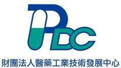 PDC醫藥工業技術發展中心