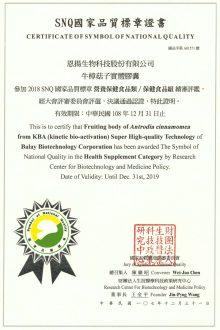 SNQ 國家品質 認證