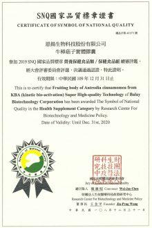 SNQ 國家品質 認證 標章